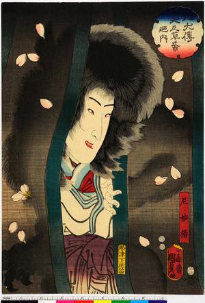 Utagawa Kunisada II: 「八犬伝犬之草紙廼内」 - Ritsumeikan University