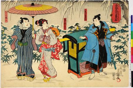 Utagawa Kunisada: 「碁盤忠信雪黒石」「十四」「主馬小金吾武郷」「権太妹おさと」「いがミの権太」 - Ritsumeikan University