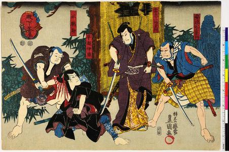 Utagawa Kunisada: 「安達元右衛門」「当麻三郎右エ門」「早瀬伊織」「奴腕助」「殿下茶屋」 - Ritsumeikan University