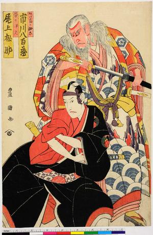 Utagawa Toyokuni I: 「あけ巻の助六 市川八百蔵」「髭の伊久 尾上松助」 - Ritsumeikan University