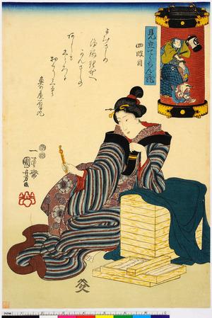 Utagawa Kuniyoshi: 「見立てうちん蔵」「四段目」 - Ritsumeikan University