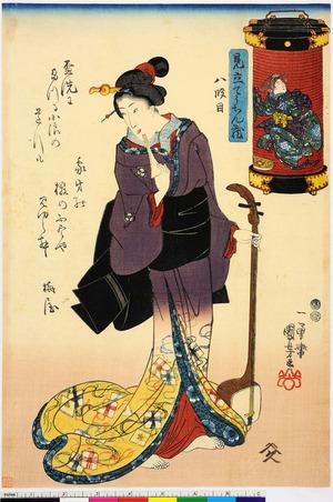 Utagawa Kuniyoshi: 「見立てうちん蔵」「八段目」 - Ritsumeikan University