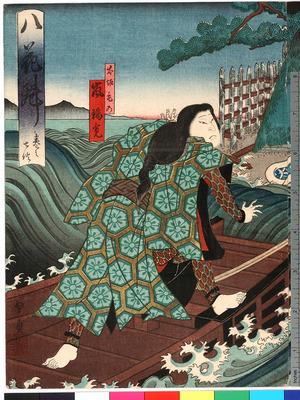 Utagawa Kunikazu: 「犬坂毛乃 嵐璃寛」「八花魁 巻之七修」 - Ritsumeikan University