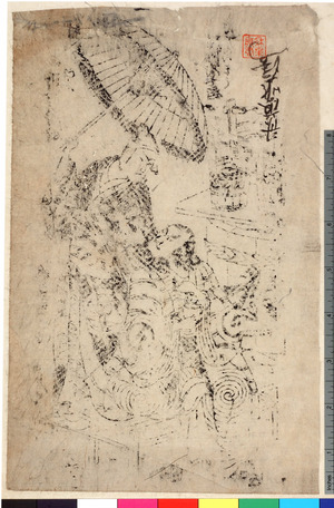 Unknown: 「☆のいきう 沢村宗十郎」「助六 市村亀蔵」 - Ritsumeikan University