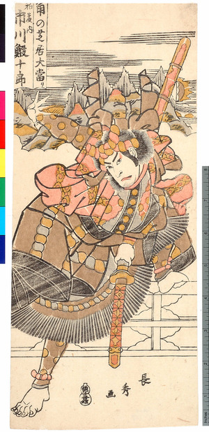 長秀: 「角の芝居大当り」「和藤内 市川鰕十郎」 - Ritsumeikan University