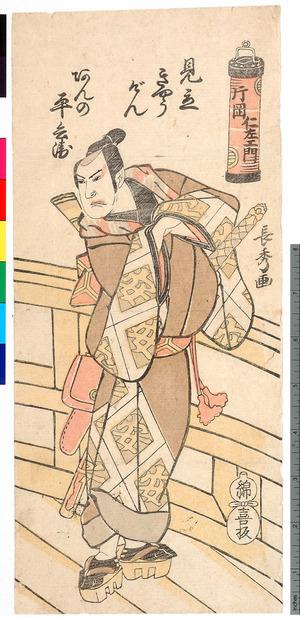長秀: 「片岡仁左エ門」「見立きやうげん あんの平兵衛」 - Ritsumeikan University