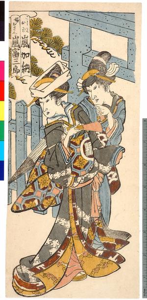 Unknown: 「こし元お玉 嵐加納」「嫁おさん 嵐富三郎」 - Ritsumeikan University