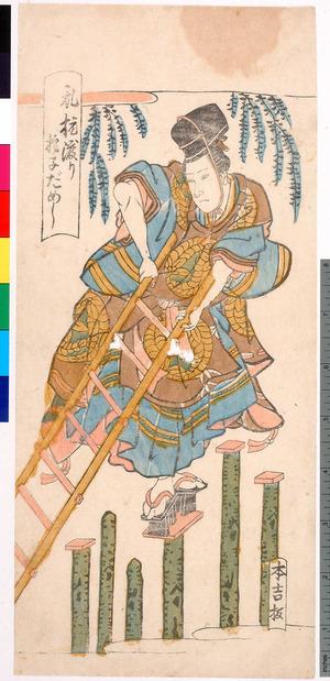 Unknown: 「乱杭渡り梯子だめし」 - Ritsumeikan University