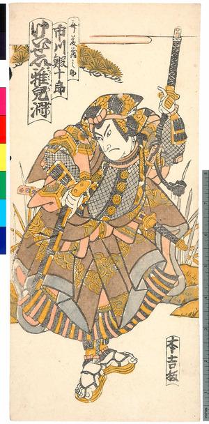 Unknown: 「斎藤蔵之助 市川鰕十郎」「けいせい稚児淵」 - Ritsumeikan University