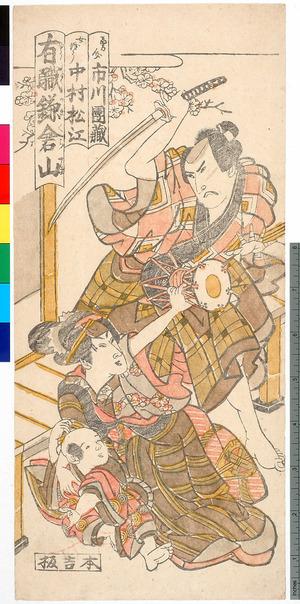 Unknown: 「勇介 市川団蔵」「女ぼう 中村松江」「有職鎌倉山」 - Ritsumeikan University