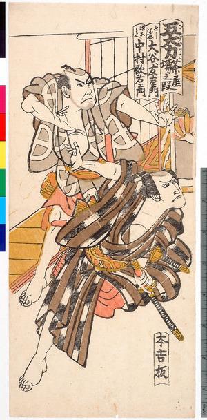 Unknown: 「五大力 茶屋場之段」「廻し弥介 大谷友右衛門」「源五兵衛 中村歌右衛門」 - Ritsumeikan University