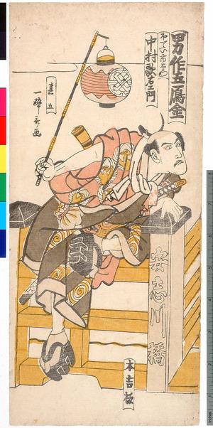 一酔斎: 「男作五雁金」「ほてい市右衛門 中村歌右エ門」 - Ritsumeikan University
