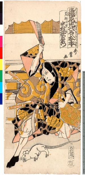 Kitagawa Hidemaro: 「秋花先代名松本」「荒獅子男之介 中村歌右衛門」 - Ritsumeikan University