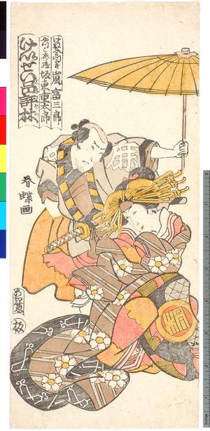 春蝶: 「けいせいかつらぎ 嵐富三郎」「やつこ鹿蔵 坂東重太郎」「けいせい品評林」 - 立命館大学