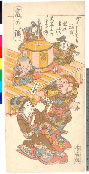 Unknown: 「富の福」 - Ritsumeikan University