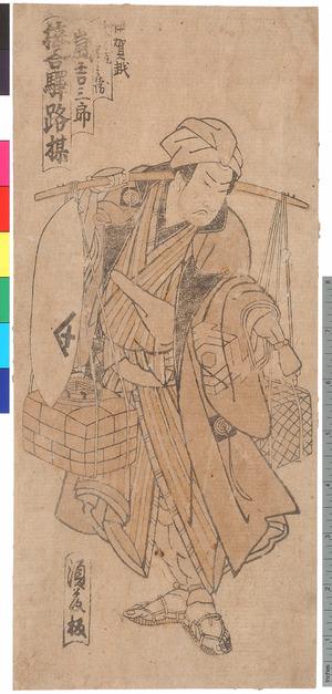 Unknown: 「伊賀越」「ごふく屋重兵衛 嵐吉三郎」「接合駅路楳」 - Ritsumeikan University