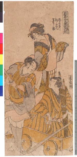 Unknown: 「箱根霊験躄仇討」「勝五郎 初花 筆助」 - Ritsumeikan University