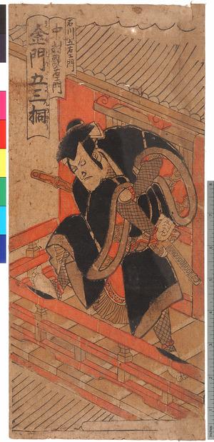 Unknown: 「石川五右エ門 中村歌右エ門」「金門五三桐」 - Ritsumeikan University