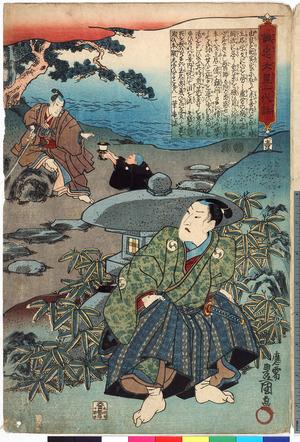 Utagawa Kunisada: 「誠忠大星一代話」「壱」 - Ritsumeikan University