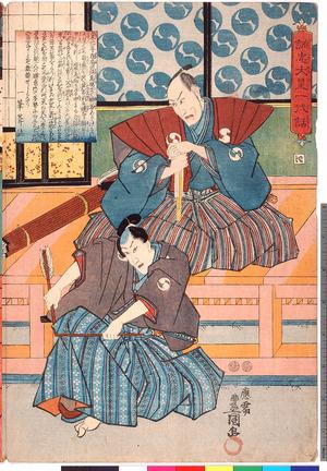 Utagawa Kunisada: 「誠忠大星一代話」「四」 - Ritsumeikan University