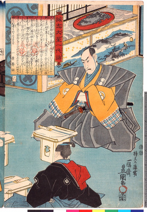 Utagawa Kunisada: 「誠忠大星一代話」「六」 - Ritsumeikan University