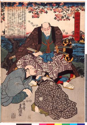 Utagawa Kunisada: 「誠忠大星一代話」「八」 - Ritsumeikan University