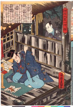 Utagawa Kunisada: 「誠忠大星一代話」「十三」 - Ritsumeikan University