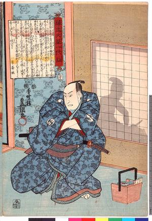 Utagawa Kunisada: 「誠忠大星一代話」「二十二」 - Ritsumeikan University