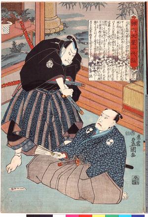Utagawa Kunisada: 「誠忠大星一代話」「廿三」 - Ritsumeikan University