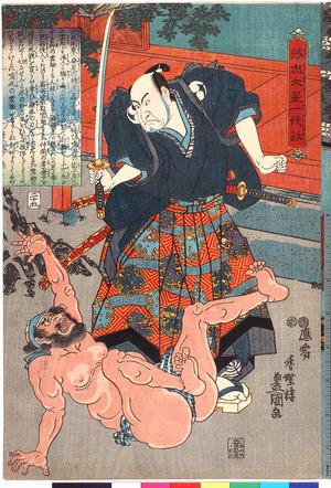 Utagawa Kunisada: 「誠忠大星一代話」「二十五」 - Ritsumeikan University