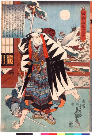 Utagawa Kunisada: 「誠忠大星一代話」「廿九」 - Ritsumeikan University