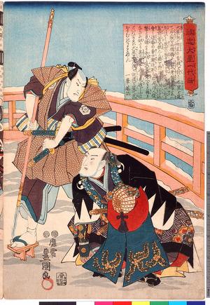 Utagawa Kunisada: 「誠忠大星一代話」「三拾」 - Ritsumeikan University