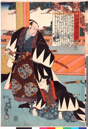 Utagawa Kunisada: 「誠忠大星一代話」「三十三」 - Ritsumeikan University