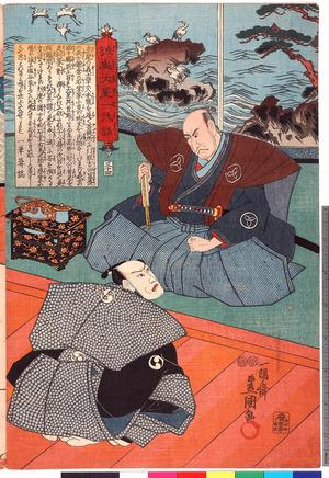 Utagawa Kunisada: 「誠忠大星一代話」「三十四」 - Ritsumeikan University