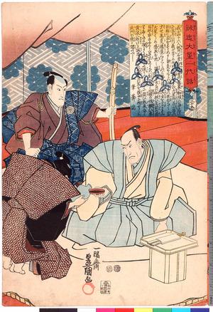 Utagawa Kunisada: 「誠忠大星一代話」「三十五」 - Ritsumeikan University