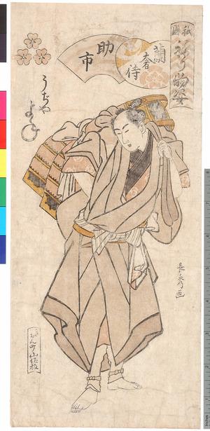 長秀: 「祇園ねり物姿」 - Ritsumeikan University