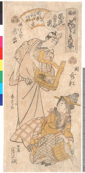 長秀: 「祇園神輿洗 ねりもの姿」 - Ritsumeikan University