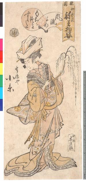 Unknown: 「祇園 御輿洗 ねり物姿」「風流よめ」「もちつきすがた」「宇治や小糸」 - Ritsumeikan University