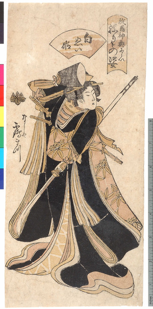 Unknown: 「祇園神輿あらい ねり物姿」「白ぬひ姫」「なしや鶴まつ」 - Ritsumeikan University