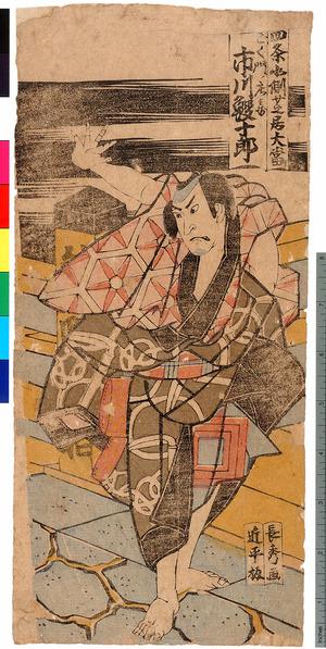 長秀: 「四条北側芝居大当り」「ごく門ノ庄兵衛 市川鰕十郎」 - Ritsumeikan University
