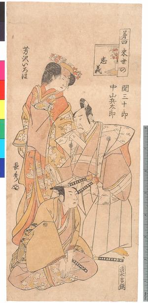 長秀: 「第四 来世の忠義」「関三十郎」「中山兵太郎」「芳沢いろは」 - Ritsumeikan University