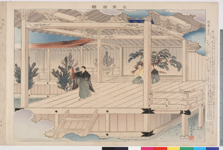 Tsukioka Kogyo: 「能楽図絵」「能舞台の図」 - Ritsumeikan University