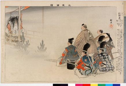 Tsukioka Kogyo: 「能楽図絵」「船弁慶」 - Ritsumeikan University
