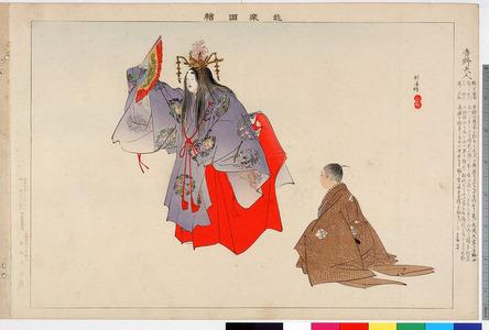 Tsukioka Kogyo: 「能楽図絵」「吉野天人」 - Ritsumeikan University