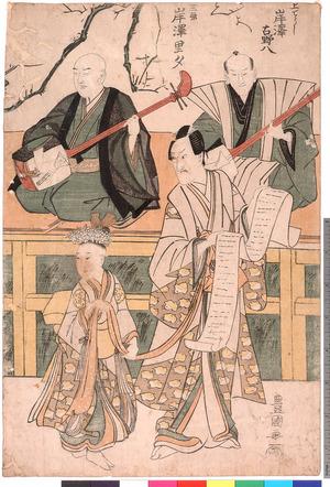 Utagawa Toyokuni I: 「上てうし 岸沢古野八」「三弦 岸沢里夕」 - Ritsumeikan University