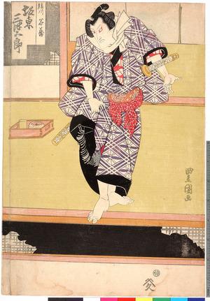 Utagawa Toyokuni I: 「絹川谷蔵 坂東三津五郎」 - Ritsumeikan University