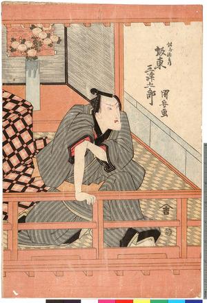 Utagawa Kuniyasu: 「紺屋徳兵衛 坂東三津五郎」 - Ritsumeikan University