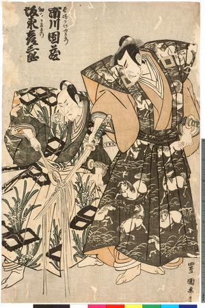 Utagawa Toyokuni I: 「長崎かげ由左衛門 市川団蔵」「畑六郎左衛門 坂東彦三郎」 - Ritsumeikan University
