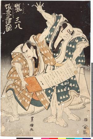 Utagawa Toyokuni I: 「源八正氏 嵐三八」「和田新兵衛正雪 坂東三津五郎」 - Ritsumeikan University