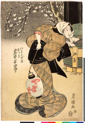 Utagawa Toyokuni I: 「八郎兵衛女房おつま 岩井半四郎」 - Ritsumeikan University